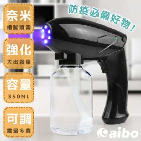 USB充電 高壓噴霧 無線霧化消毒槍(可調噴霧量/350ml)