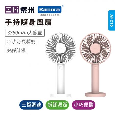 【ZMI紫米】手持隨身風扇(AF215) PRO 粉色/白色