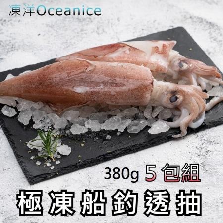 【凍洋Oceanice】極凍船釣透抽 5入組 (380g±10%(2尾)/包,共5包)