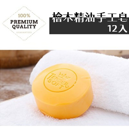 【肯尼士】台灣檜木清香精油手工皂x12入