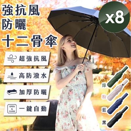 【m.s嚴選】強抗風防曬十二骨傘-8入組