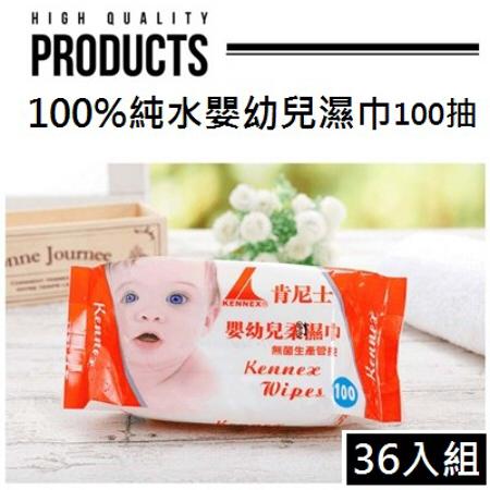 【肯尼士】 嬰幼兒高品質無菌純水柔濕巾(紅色款100抽)x36入