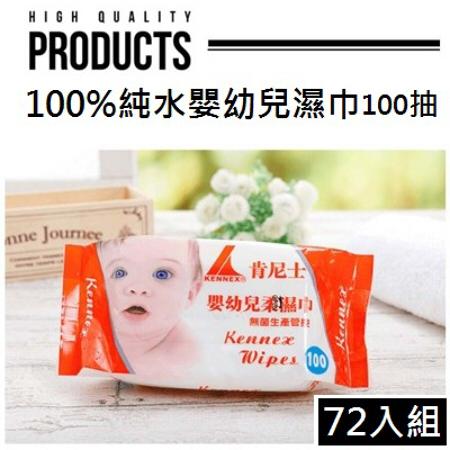 【肯尼士】 嬰幼兒高品質無菌純水柔濕巾(紅色款100抽)x72入