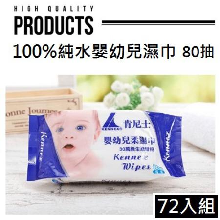 【肯尼士】 嬰幼兒高品質無菌純水柔濕巾(藍色款80抽)x72入