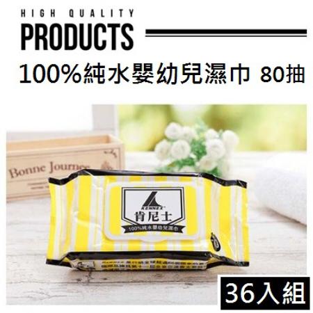 【肯尼士】嬰幼兒高品質無菌純水柔濕巾(黃色有蓋子80抽)x36入