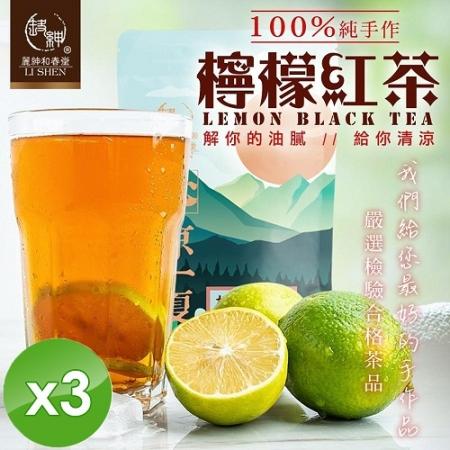 【和春堂】100%純手作檸檬紅茶-3入組