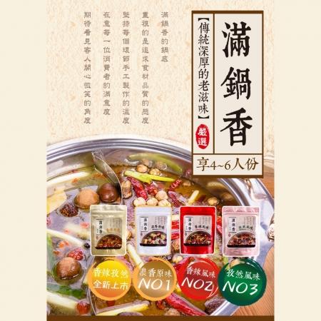 【滿鍋香】養生鍋底風味四入組(兩大兩小包)-香辣/濃香原味/孜然/辣味孜然