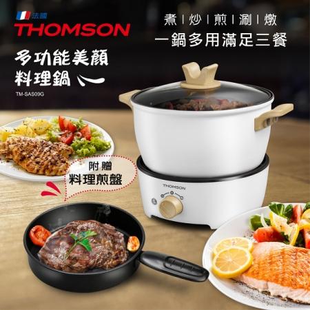 【THOMSON】多功能美顏料理鍋TM-SAS09G