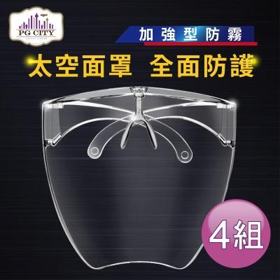 太空面鏡 全面罩防護面鏡 (防霧加強) 防疫防飛沫防油高清透明面罩[護目鏡加強款] 4組