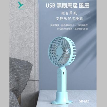 【蜂鳥牌】隨行USB風扇SB-M2