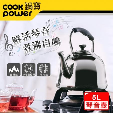 【鍋寶】巧廚316不鏽鋼琴音壺-5L