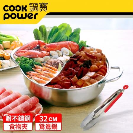 【CookPower 鍋寶】304不鏽鋼鴛鴦鍋32CM(贈食物夾)