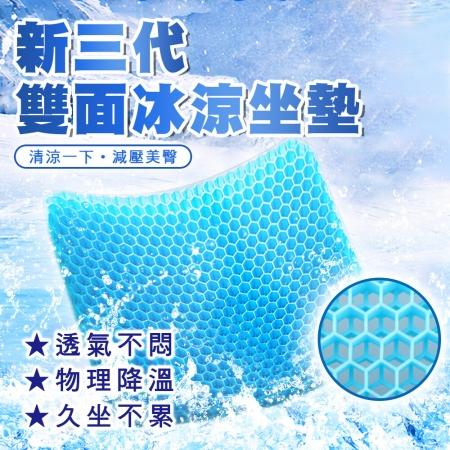 第三代方形雙面蜂巢矽膠冰涼坐墊-2入