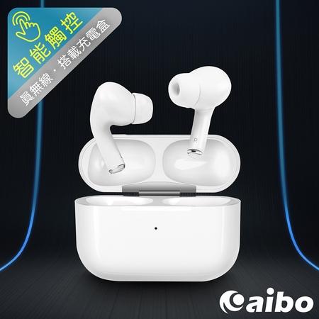 aibo BTDB TWS真無線雙耳 智能觸控藍牙V5.0耳機(搭載充電盒)