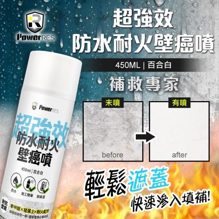 【Power res】超強效防水耐火壁癌噴450ml-百合白