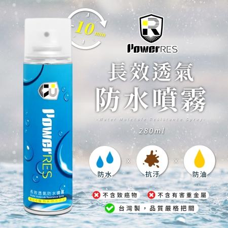【Power res】長效透氣防水噴霧280ml