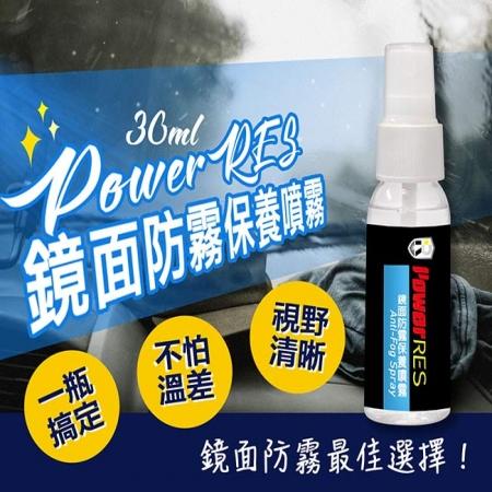 【Power res】鏡面防霧保養噴霧30ml