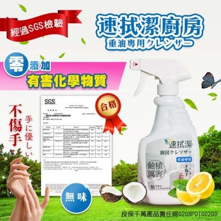 【速拭潔】廚房清潔劑(重油專用)450ml