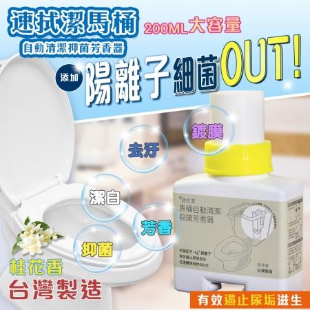 【速拭潔】馬桶自動清潔殺菌芳香器200ml