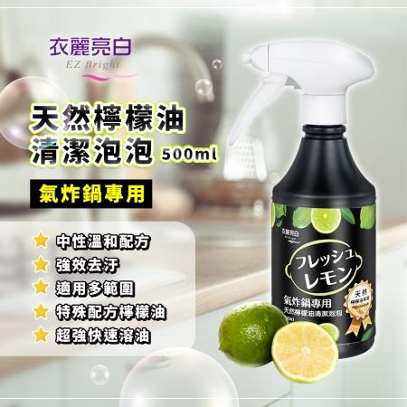 【衣麗亮白】氣炸鍋專用天然檸檬油清潔泡泡500ml