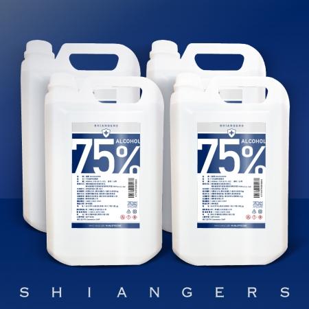 【現貨秒出】香爵Shiangers 75% 酒精 4L*4 桶裝 4000ml*4 食品級植物乙醇 (潔用/非醫用)