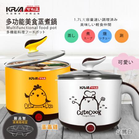 【KRIA可利亞】多功能美食蒸煮鍋(蛋黃雞/白企鵝)