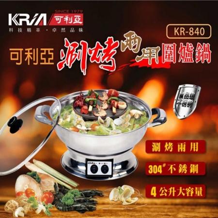 【KRIA可利亞】涮烤兩用電火鍋