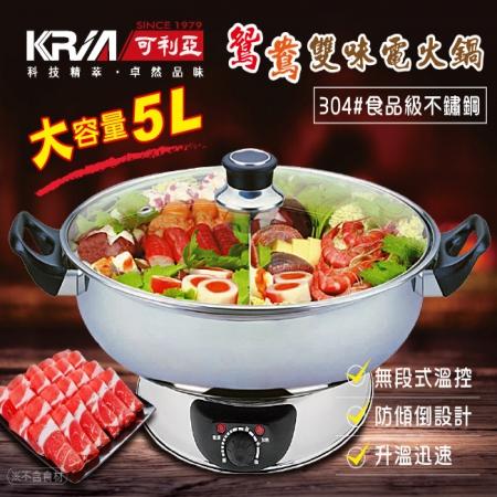 【KRIA可利亞】5公升隔層式鴛鴦雙味圍爐電火鍋