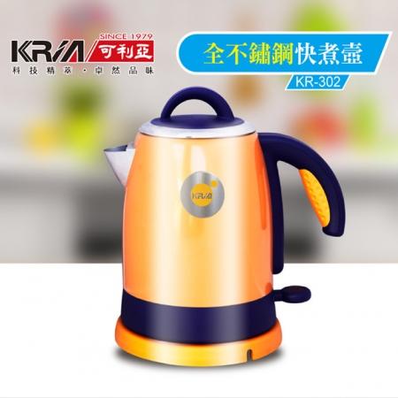 【KRIA可利亞】全不鏽鋼大開口快煮壺