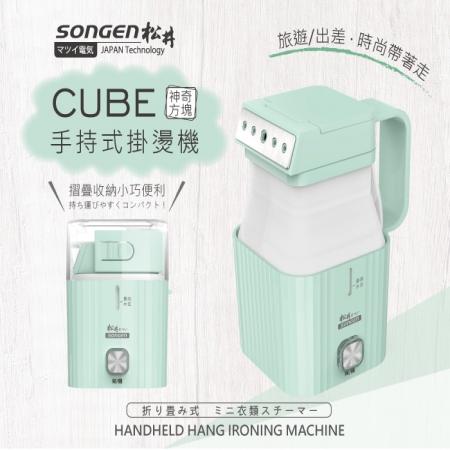 【SONGEN松井】摺疊小方塊手持式掛燙機(綠色/白色)