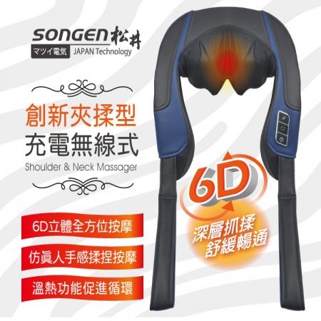 【SONGEN松井】6D立體創新夾揉型充電無線式肩頸按摩帶