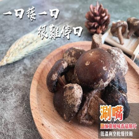 香菇脆片(鹹香)55g