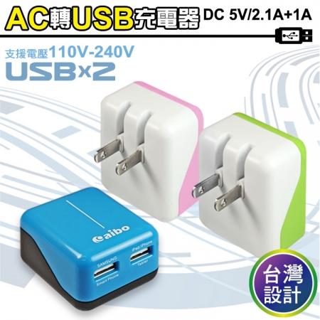 aibo AC 電源轉 USB 2PORT 充電器 - 3100mA