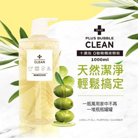 【ANRIEA艾黎亞】橄欖液態皂萬用清潔液1000ml