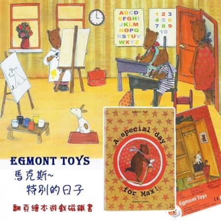 【Egmont Toys】艾格蒙繪本風故事磁鐵書(2入組)