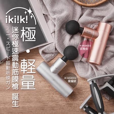 【ikiiki】迷你極速震動筋膜槍(顏色隨機)