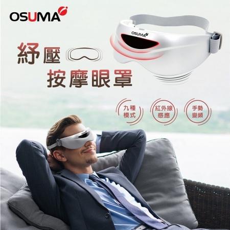 【OSUMA】紓壓按摩眼罩(OS-2011NHB)