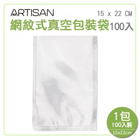 【ARTISAN】網紋式真空包裝袋15x22cm(100入裝)VB1522