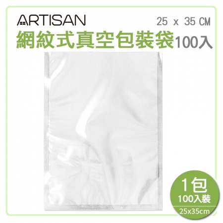 【ARTISAN】網紋式真空包裝袋25x35cm(100入裝)VB2535