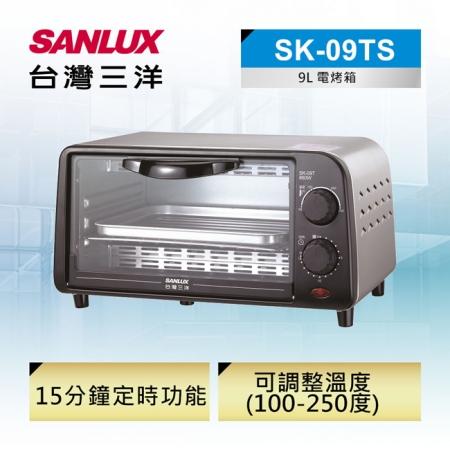【SANLUX台灣三洋】9公升電烤箱 SK-09TS