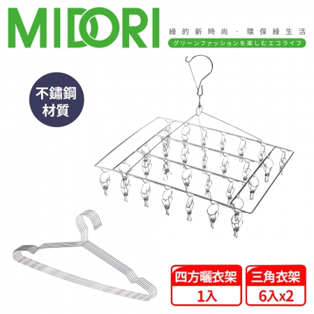 【MIDORI】不鏽鋼曬衣架組 (30夾曬衣架+衣架12入)