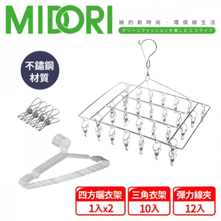 【MIDORI】不鏽鋼曬衣架組 (30夾曬衣架2入+衣架10入+衣夾12入)
