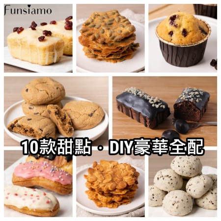 【Funsiamo HomeKit】-豪華全配DIY烘焙 10入組