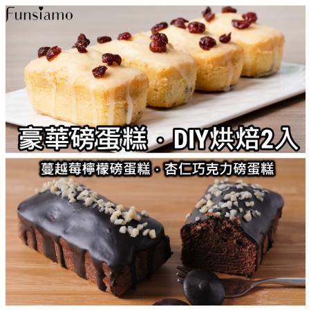 【Funsiamo HomeKit】豪華磅蛋糕DIY烘焙2入組(蔓越莓檸檬磅蛋糕+杏仁巧克力磅蛋糕)