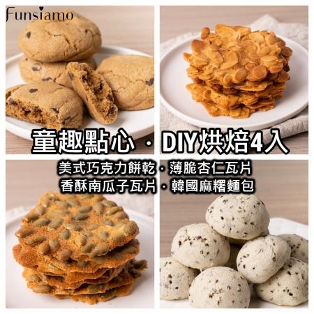 【Funsiamo HomeKit】童趣點心DIY烘焙4入組(美式巧克力餅乾+韓國麻糬麵包+杏仁瓦片+南瓜子瓦片)