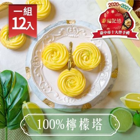 超人氣伴手禮【法布甜】100%檸檬塔12入組