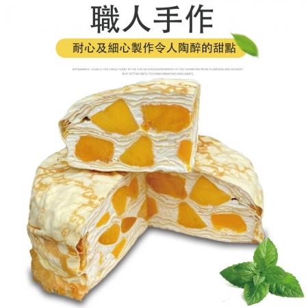【麥麥先生】雙餡爆芒千層蛋糕