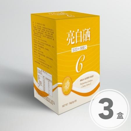 超人氣爆品 「亮白硒 SOD+深度C」3盒/組