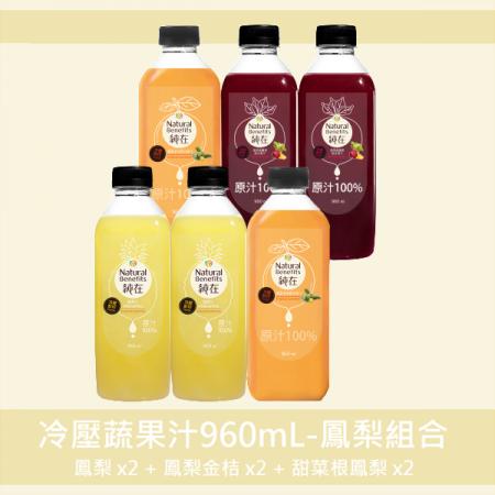 【純在】冷壓蔬果汁960ml*6入組-鳳梨組合(鳳梨汁*2+鳳梨金桔綜合果汁*2+甜菜根鳳梨綜合果汁*2)