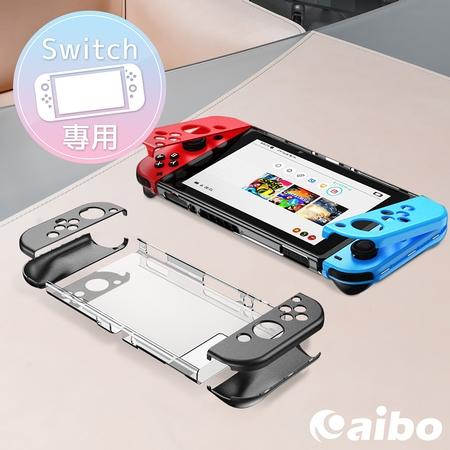 Switch專用 手把磁吸殼+水晶背殼 保護套件組